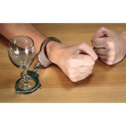 Лечение алкоголизма фото