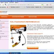 Разработка, наполнение и продвижение сайтов для отечественных производителей промышленных товаров фото