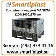 Пластиковые контейнеры Магнум 2320.661 размер 1200х1000х975 мм фото