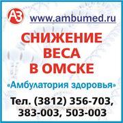 Снижение веса в Омске