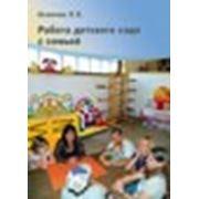 Работа детского сада с семьей.