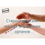 Старославянский массаж фото