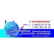 """Калининградское агентство Поручений """"Доверие"""" фото"""