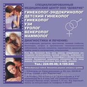 Венеролог, лечение простатита фото