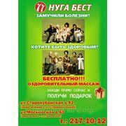 Рекламная листовка фото