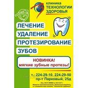 МЕТАЛЛОКЕРАМИКА, Пермь. Безметалловая керамика. Протезирование зубов. Стоматолог. Клиника в Перми. фото