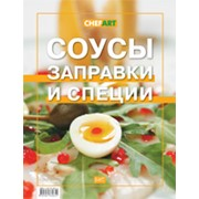 "Книга ""Соусы, заправки и специи"" фото"