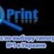 Помощь в привлечении клиентов для типографии.
