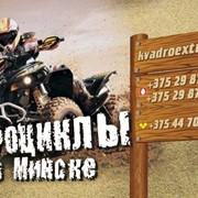 Прокат квадроциклов в Минске фото