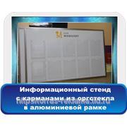 Информационный стенд, стенды под заказ фото