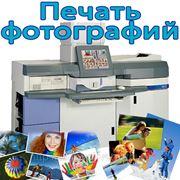Печать фотографий на цифровой фотолаборатории