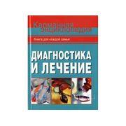 Книга Диагностика и лечение фотография