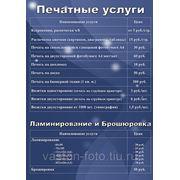 Ксерокопия и распечатка текста фото