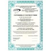 Сертификация ISO в Перми фото