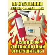 Плакат Первичные ср-ва пожаротушения фото