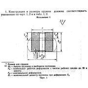 Пружины полиуретановые для штампов листовой штамповки ГОСТ 22201-83
