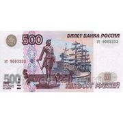 Подарок 500 рублей фото