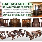 Барная мебель в стиле SPANISH BAR фото