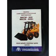 Каталог деталей и сборочных единиц к МКСМ 800 (цветной) фото