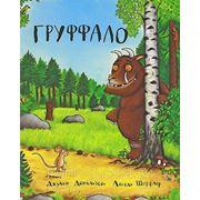 """Детский чемодан Trunki Gruffalo и книга """"Груффало"""" (Детские чемоданы Trunki) фотография"""