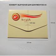 Конверт картонный А5. Папки для документов с логотипом. Печатаем от 1000 шт. фото