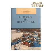 «Погост на пограничье» Юрков А.Е. Иванов П.С. фото