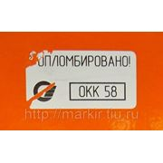 Гарантийная (пломбировочная) наклейка фото