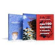Печать книг сетевым компаниям, Тяньши, Орифлейм и др. фото
