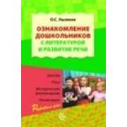 Ознакомление дошкольников с литературой и развитие речи. Занятия, игры, методические рекомендации, мониторинг фото