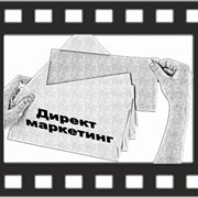 Почтовая рассылка рекламы Курск. фото