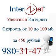 Интернет InterZet невский район, проспект большевиков,улица дыбенко фото