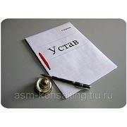 Подготовка учредительных документов фото