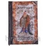 "Ежедневник ""Конфуций"", 96 страниц фото"
