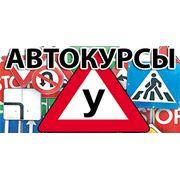"""Автокурсы кат. """"В"""" в Брянске ИП Грибачев С.С."""