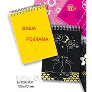 Блокноты с логотипом 100х70 мм (ф А7) на пружине. Заказать блокноты в Краснодаре. фото