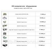 Вся номенклатура различных машин для УФ лакирования на август 2012 года фото