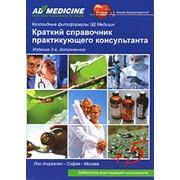 Продукт Полный мини-справочник ЭД Медицин 9131 фото