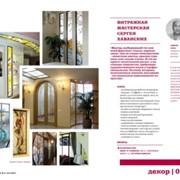 Витражи художественные, стекло, зеркала, материалы для изготовления витражей. фото