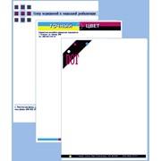 Печать фирменных бланков фото