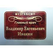 Бейджи гравированные (красный камень/золото) фото