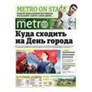 Реклама в газете «Метро»