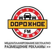Реклама на Дорожном Радио в Ставрополе фото