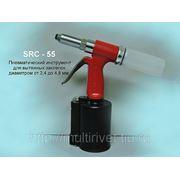 Пневматический заклепочник SRC-55 фото