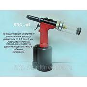 Заклепочник пневматический SRC-A6 фото