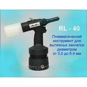 Заклепочник пневмвтический RL-40 фото