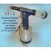 Заклепочник пневматический SR-3 фото