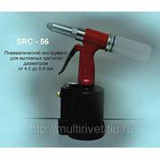 Заклепочник пневматический SRC-56 фото
