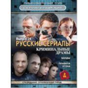 Сериальный хит. Русские сериалы. Выпуск 24 (2 DVD) фото