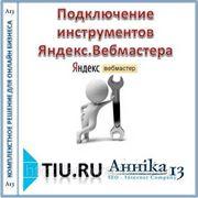 Подключение инструментов Яндекс.Вебмастера для сайта на tiu.ru