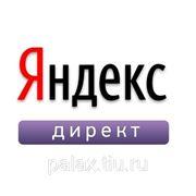 Реклама в Yandex (yandex директ) фото